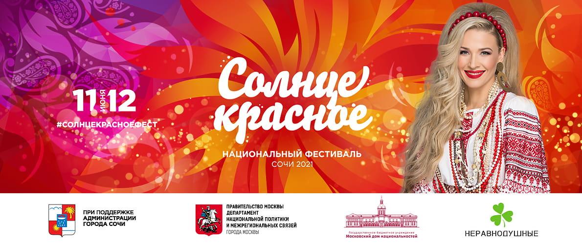 banner__solnce-krasnoe_1190_500.jpg