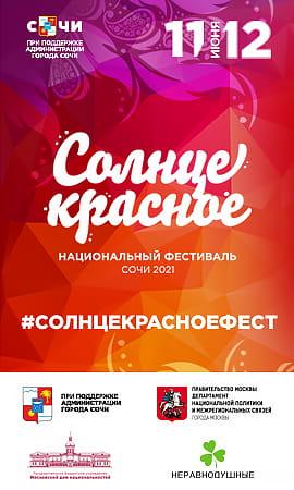 banner__solnce-krasnoe_270_450.jpg