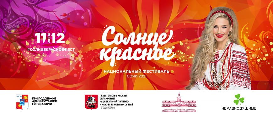 banner__solnce-krasnoe_870_365.jpg