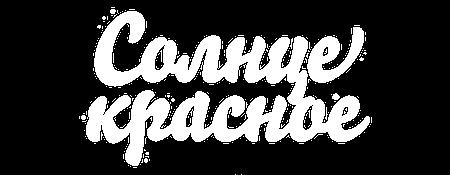 logo solncekrasnoe